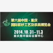供应第六重庆国际紫砂工艺及茶具博览会