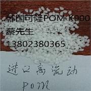 东莞价位合理的超低粘度POM台