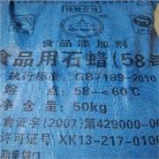 找优惠的食品蜡首选青州鲁科贸易 食品蜡厂家