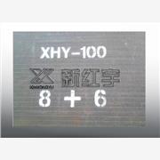 供应新红宇XHY-100新红宇耐磨复合板