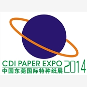 寻求合作2014东莞国际纸浆模塑展