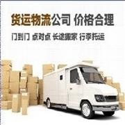 浦东区华宇物流运输公司浦东区搬家货运公司