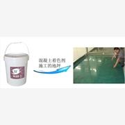 供应德立固硬化剂DZS南阳混凝土着色剂批发