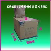 供应瓦楞纸箱320*320*320包装盒 各种产品内盒 外箱包装