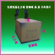 供应瓦楞纸箱320*320*320包装材料分瓦楞纸箱 BC坑 BE