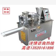 供应好运来110型饺子机饺子机 全自动饺子机