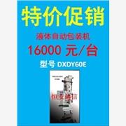 供应特惠液体包装机|北京包装设备|恒安达信
