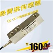 供应启励传感器QLX悬臂梁传感器称重传感器