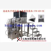 供应誉协YX-5S-6D上海袋泡茶三角袋茶叶包装机厂家