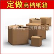 各种医药包装纸箱 产品汇 供应泓庭工贸深圳龙岗厂家供应瓦楞包装纸箱