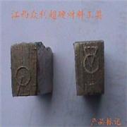 众利金刚石供应超硬材料:南安超硬材料