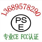 供应LED射灯PSE认证电子节能灯IEC60968检测