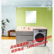 供应邦夫尼K-6040 出售左单开双抽不锈钢拉丝洗衣柜
