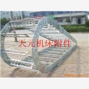 供应天元TL45机床钢制拖链
