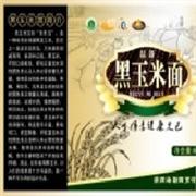 热销喆源玉米面推荐,让您买到放心的绿色食品!