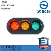 供应ZEE 中景JD12-3A300mm红绿灯 三单元机动车灯
