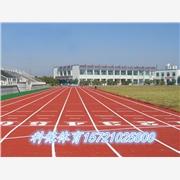 供应南京200米优质塑胶跑道施工质量标准