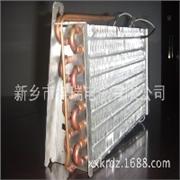 新乡科瑞电子冰箱蒸发器冷凝器