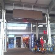 LED显示屏公司推荐 首选深圳世纪蓝天广告_宝安户外LED显示屏