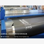 供应耐磨圆网印花导带,印花机橡胶毯