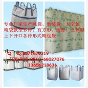 供应优丰南京集装袋 南京太空包吨袋