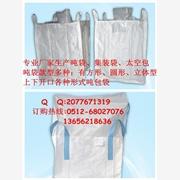 供应丽水子母吨袋 丽水切片吨包袋