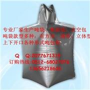 供应金华集装袋 金华立体吨袋