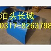 长城彩钢防雨罩安全防护罩出口机械专用