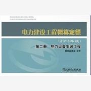 供应电力建设工程概算定额(20