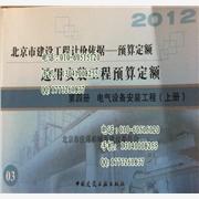 供应北京通用安装预算定额-北京电气设备安装预算定额