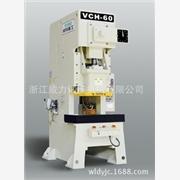 供应嵊锻VCH-25/45/60VCH-60系列快速精密钢架冲床