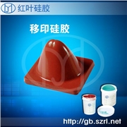 移印感光材料 产品汇 供应移印硅胶移印硅胶