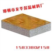 供应邯郸保温板,保温板厂家,邯郸龙华保温材料