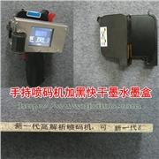 西罗可变手持喷码机墨水墨盒,HP喷头数字条码喷码墨水