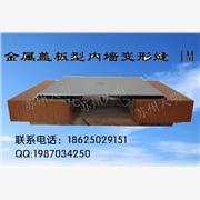 供应天明内墙吊顶金属盖板型建筑变形缝/伸缩缝装置IM