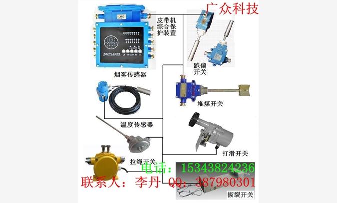 供应广众科技kpz-pc皮带机综合后备保护装置