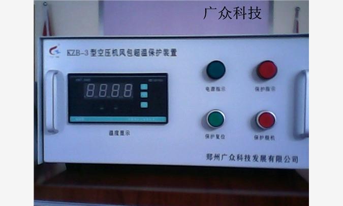 供应广众科技kzb-3空压机专用保护器