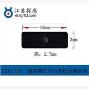 供应江苏探感ETAG-T58 江苏探感用于资产管理的抗金属标签