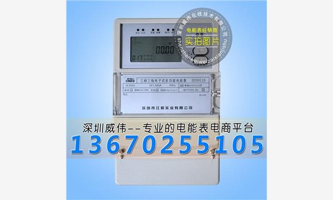 江机研科dssd110三相电能表价格