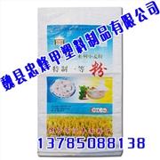 供应塑料编织袋,塑料编织袋厂家,塑料编织袋价格,魏县忠烽甲塑料编织袋