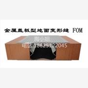 玻璃瓶金属盖 产品汇 供应通慧TH-FOM金属盖板型地面变形缝FOM