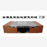 供应通慧TH-FJM金属盖板型地面变形缝FJM