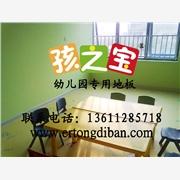 甘肃定制儿童地板,儿童地板颜色,幼儿园地板厚度