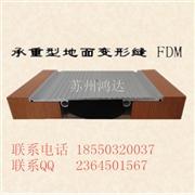 供应鸿达变形缝HD-FDM地面承重型金属盖板变形缝FDM