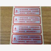 宁德各种型号不干胶标签,宁德各种型号不干胶贴纸