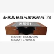 供应天仁FM金属盖板型地坪变形缝