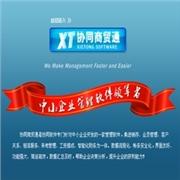 武汉五金销售软件,深圳协同软件科技一流的产品,服务!