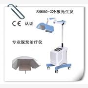 供应三和新生SH650-2激光脱发治疗仪