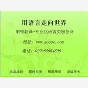 提供服务朗顿翻译西安证件翻译公司