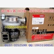 供应HX35W霍尔赛特2834798增压器2834823HOLSET增压器